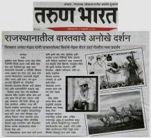 ananta-mandal-Tarun-Bharat-fab-2016-Mumbai